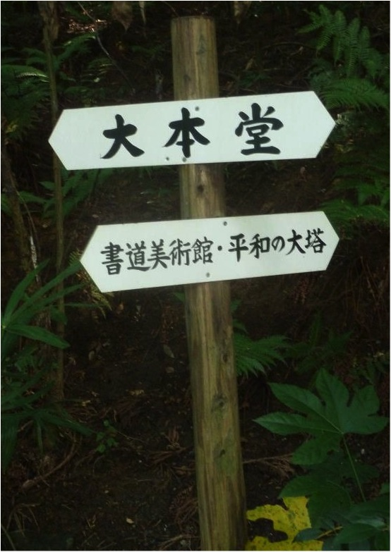 Você sabe para onde está indo? Não? Nem eu! Melhor aprender japonês… (Reserva Natural de Narita, Japão).