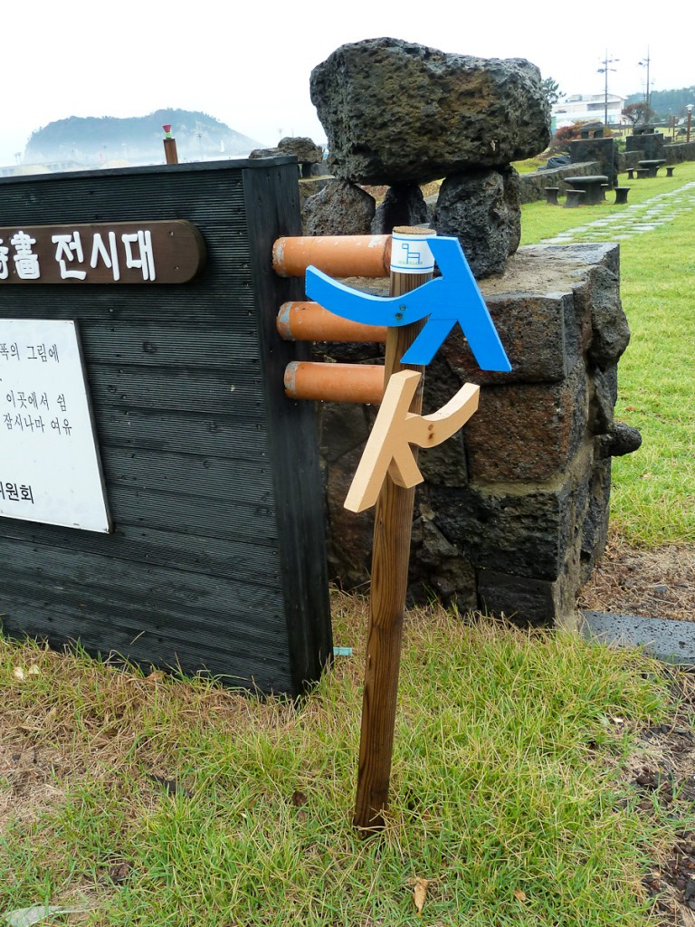 Essa outra tabuleta de sinalização direcional da Trilha de Longo Curso Jeju Olle, na Coréia do Sul, também estava de pé...