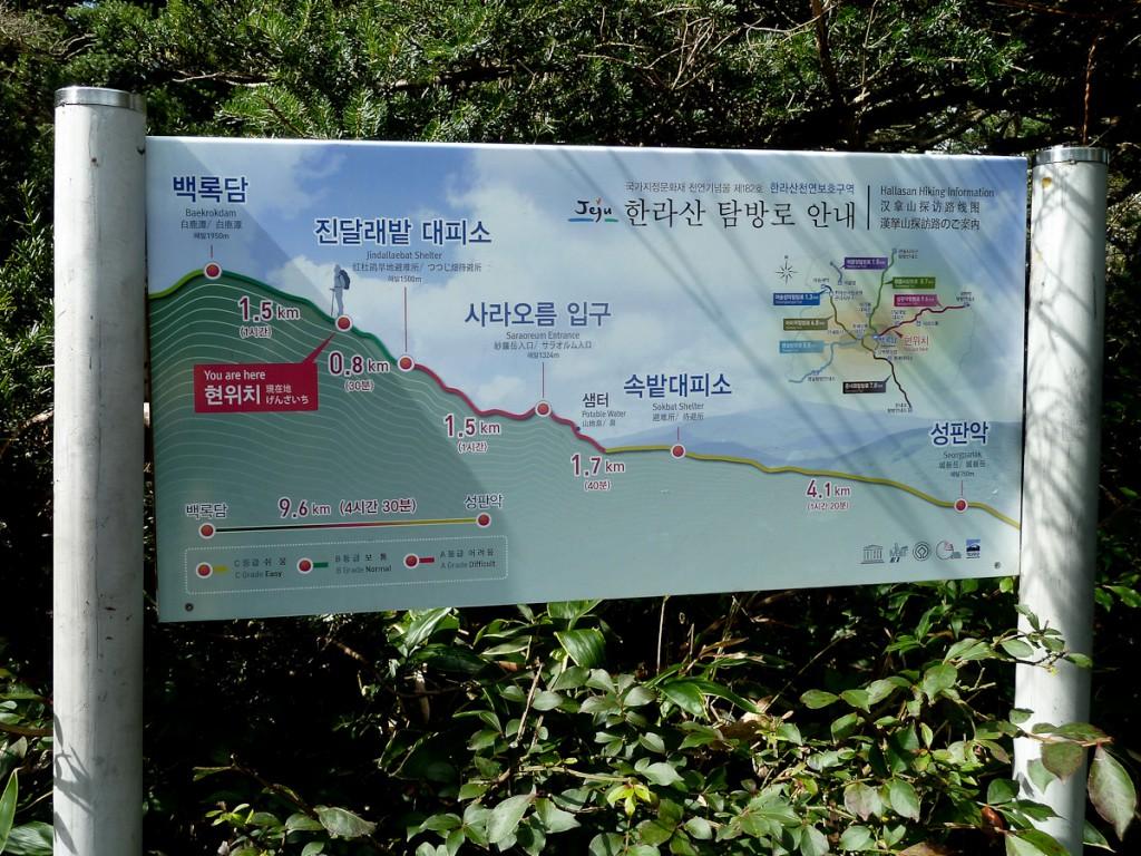 Placa-Base bilíngue com perfil altimétrico e distância (Parque Nacional  Hallasan, Coréia do Sul).